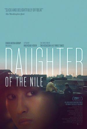 Фільм «Дочь Нила» (1987)