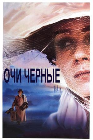 Фильм «Очи черные» (1986)