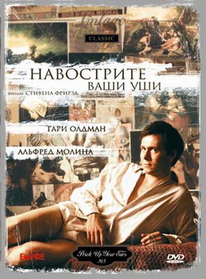 Фильм «Навострите ваши уши» (1987)