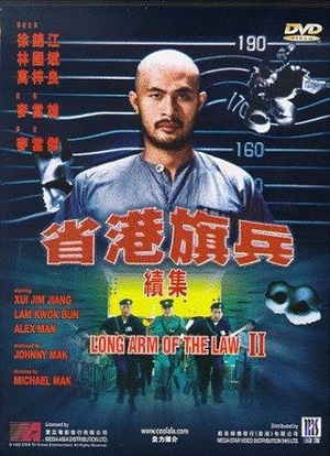 Фільм «Длинная рука закона 2» (1987)