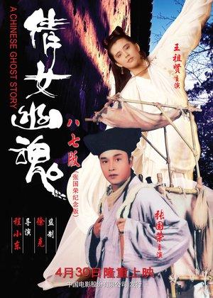 Фільм «Китайська історія привидів» (1987)