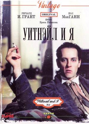 Фильм «Уитнэйл и Я» (1986)