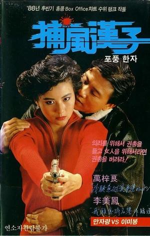 Фільм «Тот, кто преследует ветер» (1988)