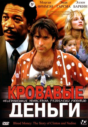 Фільм «Криваві гроші» (1988)