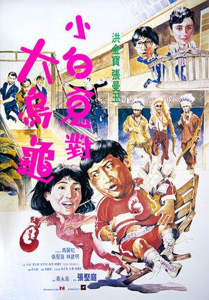 Фільм «Фиктивный брак» (1988)