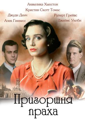 Фільм «Пригоршня праха» (1988)