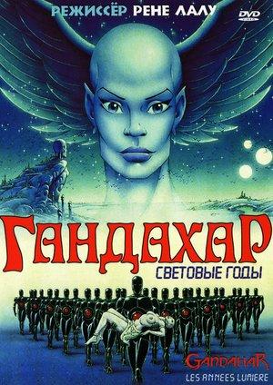 Мультфільм «Гандахар» (1987)