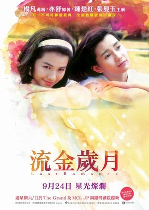 Фільм «Последняя любовь» (1988)