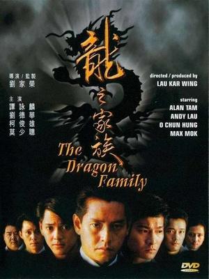 Фільм «Семья драконов» (1988)