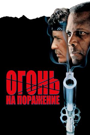 Фільм «Вогонь на поразку» (1988)