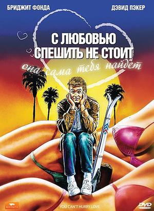 Фільм «С любовью спешить не стоит» (1988)
