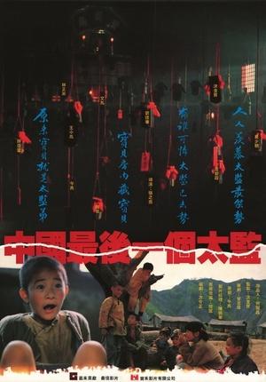 Фільм «Лай Чи, последний китайский евнух» (1987)