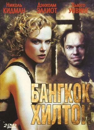 Серіал «Бангкок Гілтон» (1989)