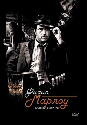 Серіал «Филип Марлоу: Частный детектив» (1983 – 1986)
