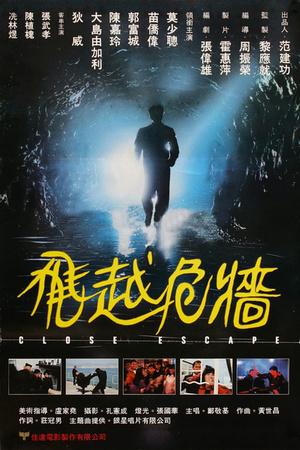 Фільм «Счастливое спасение» (1989)