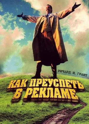 Фільм «Как преуспеть в рекламе» (1988)