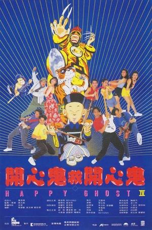 Фільм «Счастливый призрак 4» (1990)