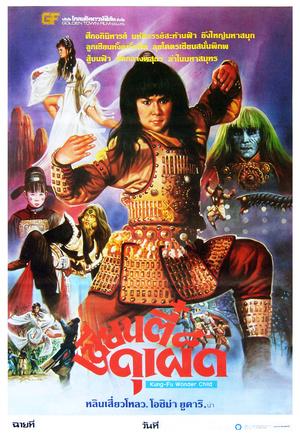 Фільм «Ling huan tong zi» (1986)