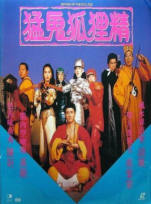 Фільм «И пришел вампир» (1991)