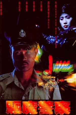 Фільм «Чудо-полицейский» (1990)