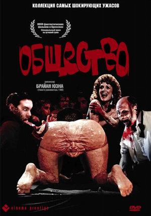 Фільм «Суспільство» (1989)
