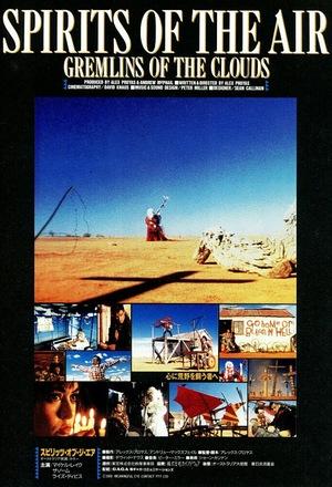Фильм «Духи воздуха и облачные гремлины» (1987)