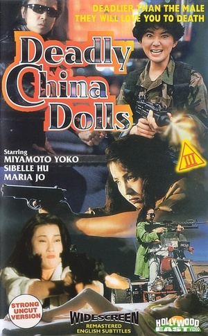 Фільм «Куклы-убийцы» (1990)
