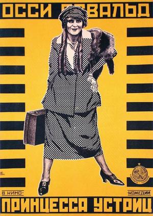 Фільм «Принцесса устриц» (1919)