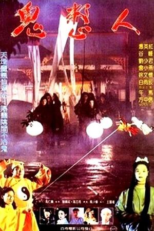 Фільм «Gui zheng ren» (1991)