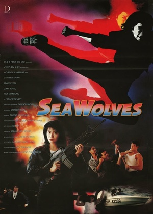Фільм «Контрабанда» (1991)