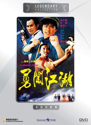 Фільм «Героическая борьба» (1986)