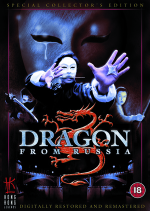 Фільм «Дракон из России» (1990)
