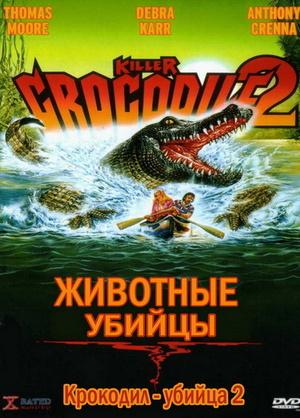 Фильм «Крокодил-убийца 2» (1990)