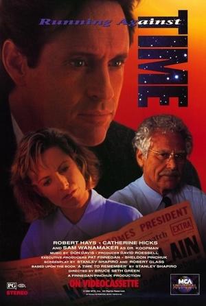 Фільм «Наперегонки со временем» (1990)