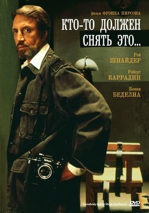 Фильм «Кто-то должен снять это...» (1990)