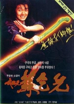 Фільм «Король нищих» (1992)