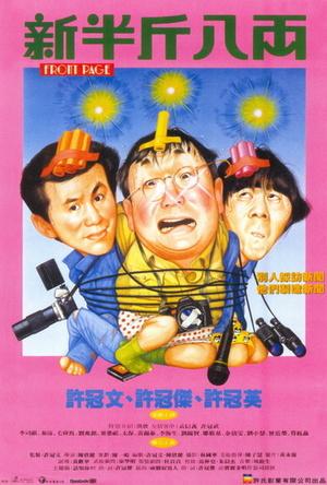 Фільм «Первая полоса» (1990)