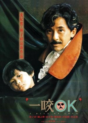 Фільм «Любовный укус» (1990)