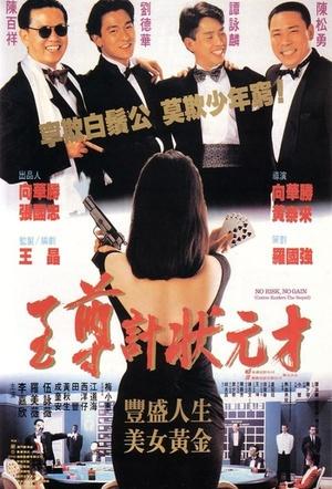 Фільм «Кто рискует – побеждает» (1990)