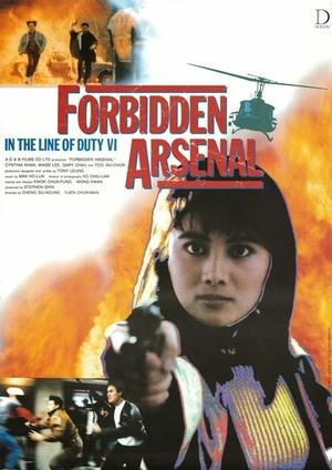 Фільм «При исполнении 6: Тайный арсенал» (1991)