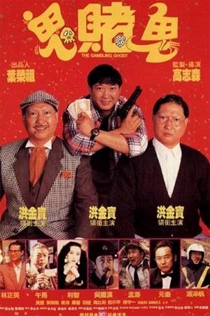Фільм «Азартное привидение» (1991)
