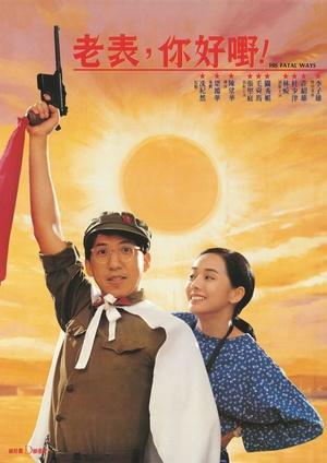 Фільм «Его фатальный путь» (1991)