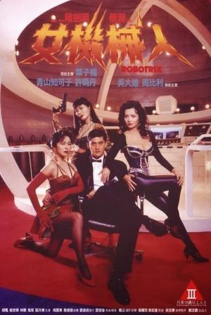 Фільм «Роботрикс» (1991)