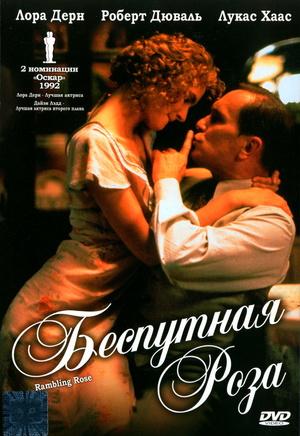Фільм «Беспутная Роза» (1991)