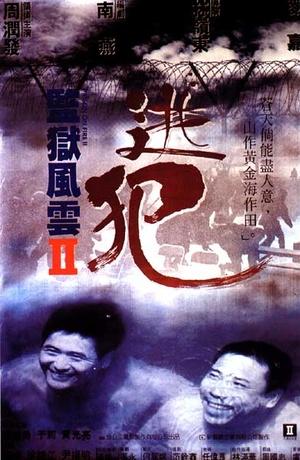 Фільм «Тюремное пекло 2» (1991)