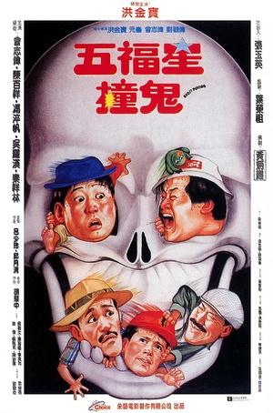 Фільм «Поймать призрака» (1992)
