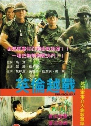 Фільм «Ying lun yuet jin» (1991)