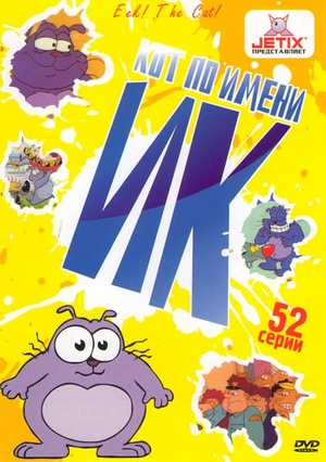 Сериал «Кот Ик» (1992 – 1997)