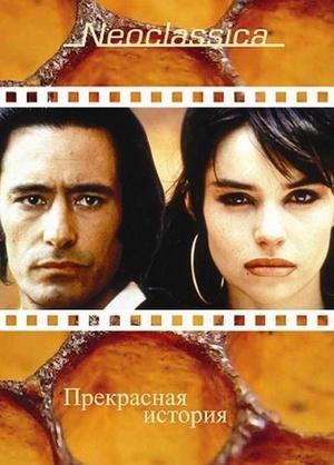 Фильм «Прекрасная история» (1992)