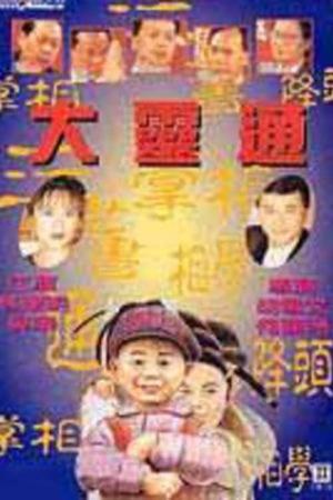 Фільм «Da ling tong» (1992)